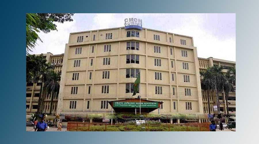 চট্টগ্রাম মেডিকেল কলেজ হাসপাতাল
